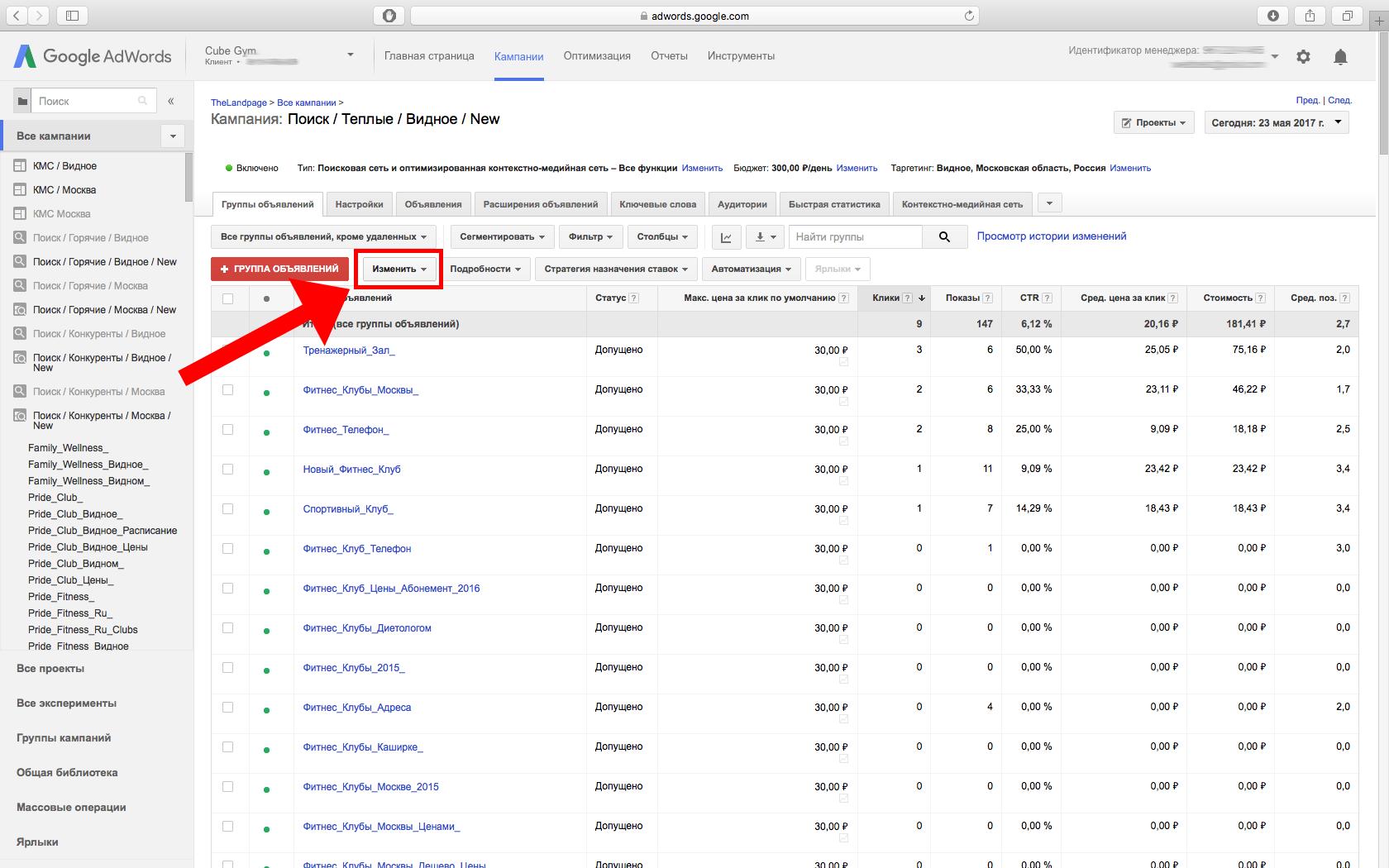 как выгрузить кампанию из google adwords