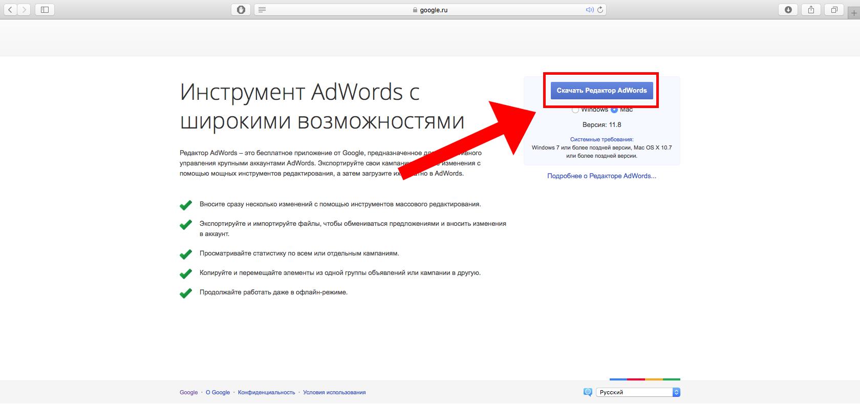 как скачать adwords editor