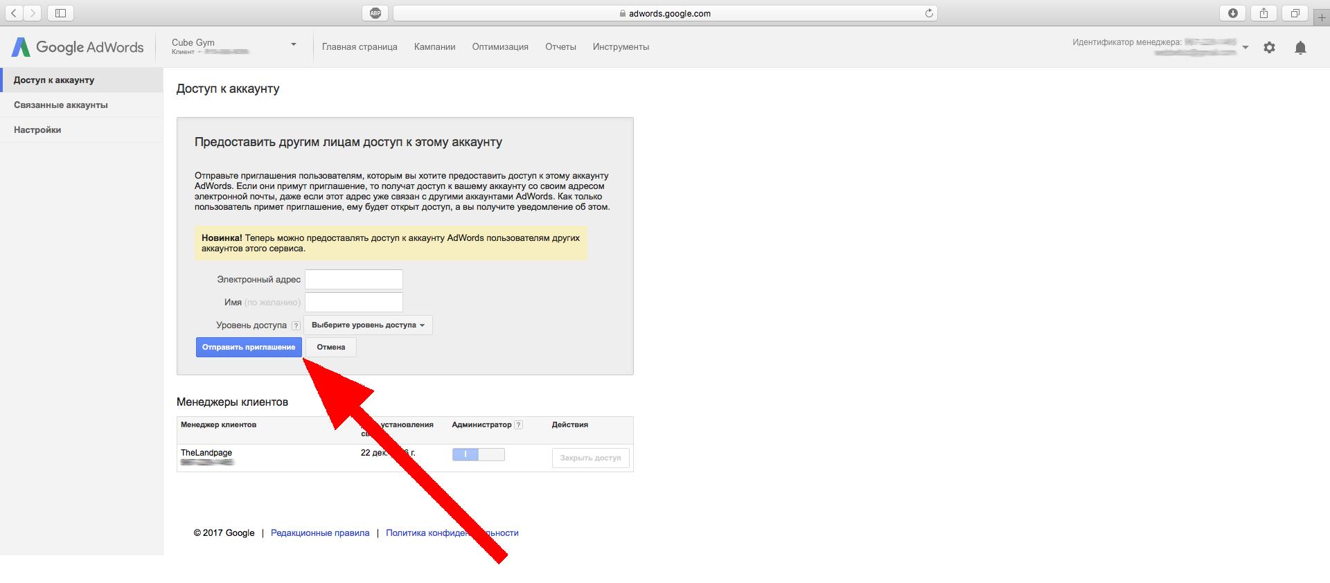 как дать доступ к google adwords