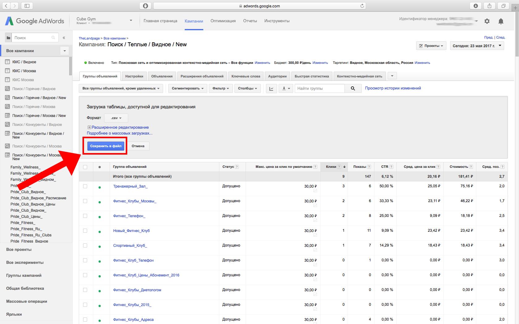 как выгрузить компанию с гугл адвордс