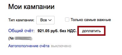 Как оплатить Яндекс Директ