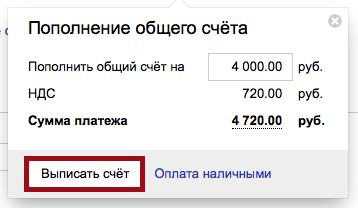 Как пополнить Яндекс Директ
