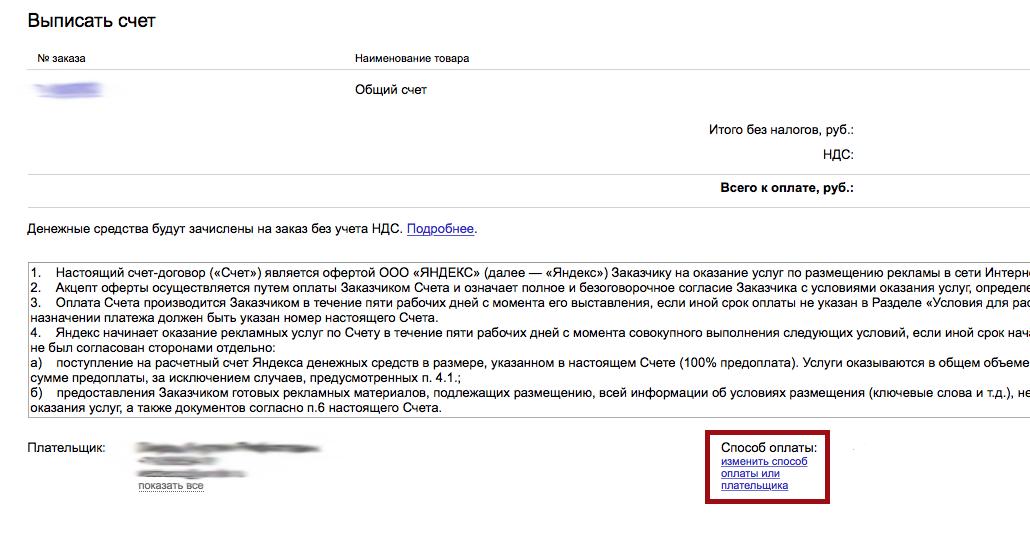 Изменить способ оплаты Яндекс Директ