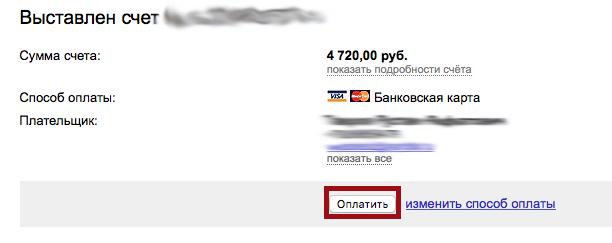 Пополнить счет Яндекс Директ банковской картой