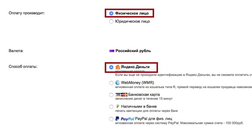 Как оплатить Яндекс Директ через Яндекс Деньги