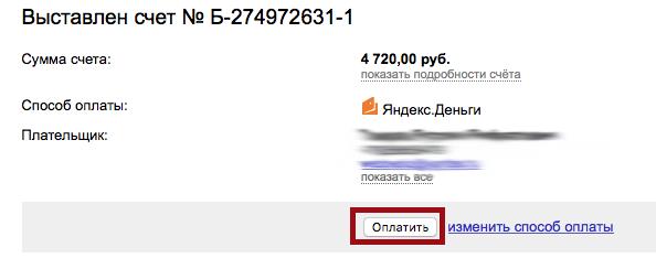 Как пополнить счет Яндекс Директ с помощью Яндекс Денег
