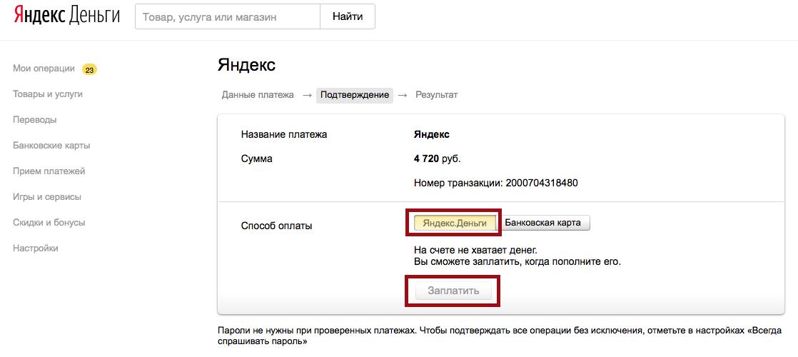 Пополнение бюджета Яндекс директ через Яндекс Кошелек
