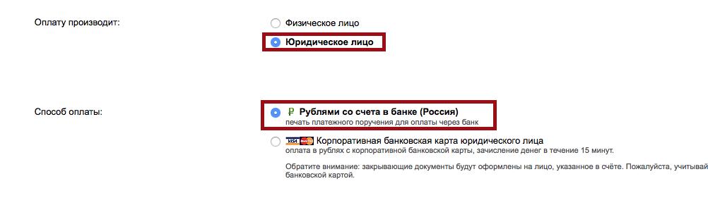Пополнить счет Яндекс Директ для ООО и ИП