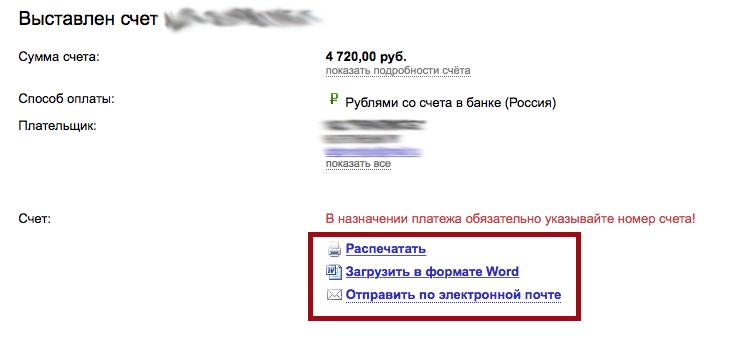 Выставить счет Яндекс Директ